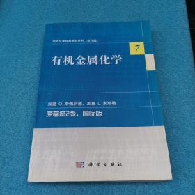 国外化学经典教材系列7:有机金属化学(原第2版 国际版)