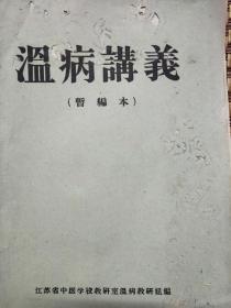 温病讲义(暂编本)