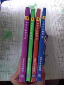 清华中学英语分级读物:中学生百科英语(1-4)附光盘