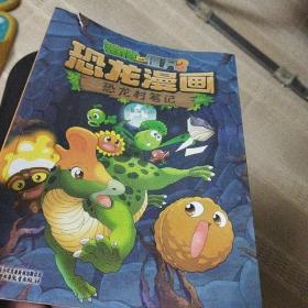 植物大战僵尸2·恐龙漫画 恐龙村笔记[6-12岁]正版彩色八五品