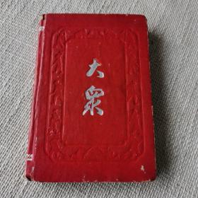大众(工作学习册 笔记本)稀少 1950年