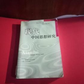 现代中国思想研究(馆藏本)