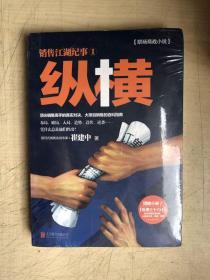 销售江湖纪事1 纵横(全新未启封)