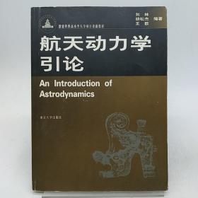 航天动力学引论