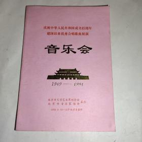 庆祝中华人民共和国成立45周年建国以来优秀合唱歌曲展演音乐会(节目单)