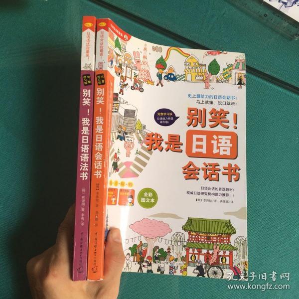 别笑!我是日语会话书2册