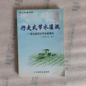 行走式节水灌溉:李岚清同志节水新理念【没有光盘】