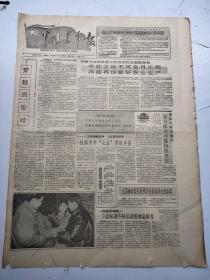 中国青年报1月24日共4版