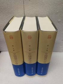 中国现代小说史.全三卷(中国文库第二辑 布面精装 仅印500册)