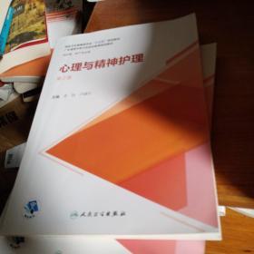 心理与精神护理 第二版 李祎 编 9787117299510