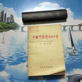 正版现货   中国共产党的七十年    一版一印   内页无写划