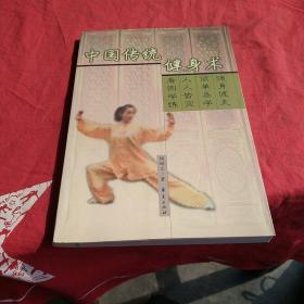 中国传统健身术