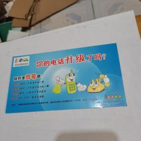 2008年中国邮政贺年(有奖)中国网通临沂分公司企业金卡明信片-