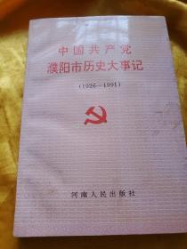 中国共产党濮阳市历史大事记 1926-1991