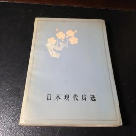 日本现代诗选