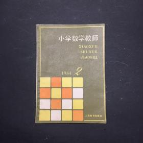 小学数学教师 1984.2