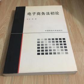电子商务法初论 正版 无笔迹