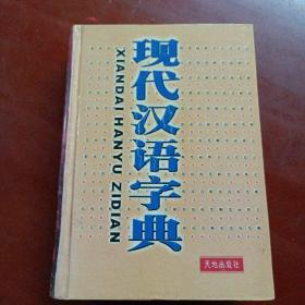 《现代汉语字典》 精装