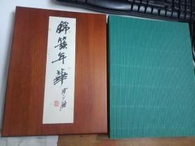 《锦簇年华》-书法梁君令一诗配绘画陈永锵一花卉 厚木板经折装仅印1000册