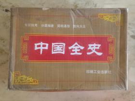 中国全史(全四册精装)