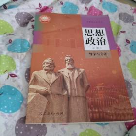 高中思想政治必修4,哲学与文化(人教版,全新,含光盘)