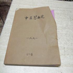 中医药研究1991年1—6