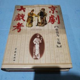 京剧大戏考
