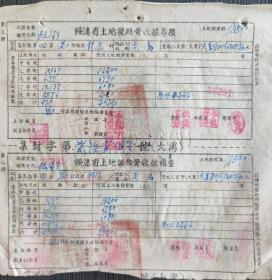 绥远省土地证照税票