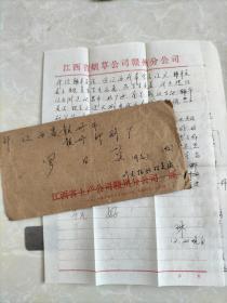 1986年《实寄封》带邮票内带信笺牛皮纸