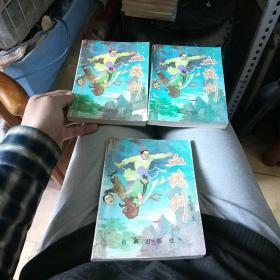 血魂剑 全三册