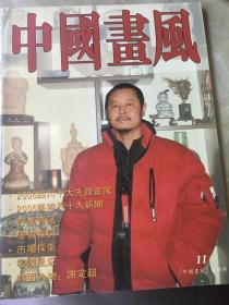中国画风 第十一期