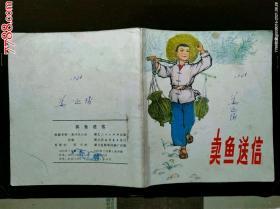 卖鱼送信(一版一印,40开彩色连环画,文革获奖书)