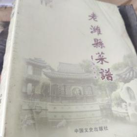老潍县菜谱,.