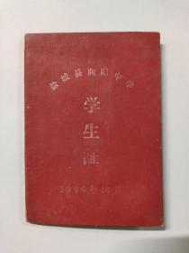 盐城县向阳中学学生证(文革徒步串联)