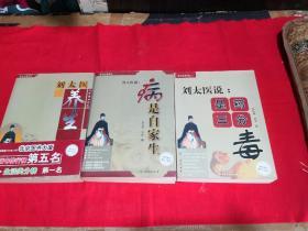 刘太医谈养生,刘太医说病是自家生,刘太医说是药三分毒(3本合售)