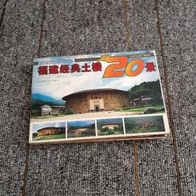 福建经典土楼20景(名信片)