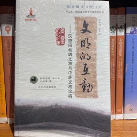 欧亚历史文化文库·文明的互动:汉唐间丝绸之路与中外交流论稿