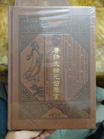 唐诗宋词元曲鉴赏3 精装未拆封