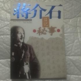 蒋介石日记秘事