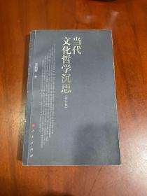 当代文化哲学沉思(修订版)