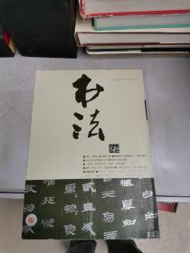 书法月刊•2013.7总286期【满30包邮】