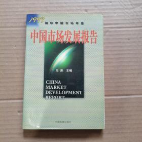中国市场发展报告.1997