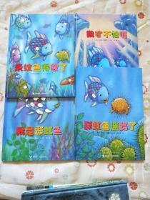 【大家经典图画书系列】我是彩虹鱼/我才不怕呢/彩虹鱼迷路了/条文鱼得救了  【4本和售】