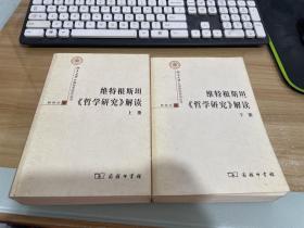 维特根斯坦《哲学研究》解读(全两册)
