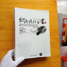 网页设计全书【含3张光盘  内页干净】