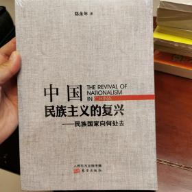 中国民族主义的复兴:民族国家向何处去