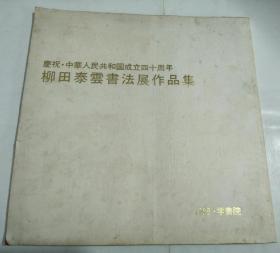 庆祝中华人民共和国成立四十周年柳田泰云书法展作品集