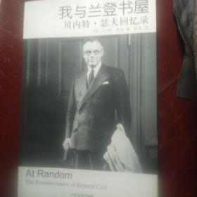 我与兰登书屋:贝内特·瑟夫回忆录