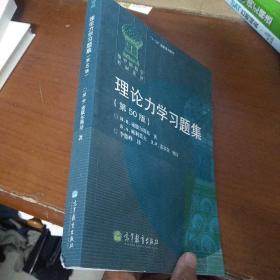 理论力学习题集(第50版)