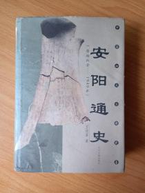 安阳通史:原始社会~1949年